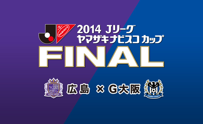2014-j-league-yamazakinabisco-cup-final