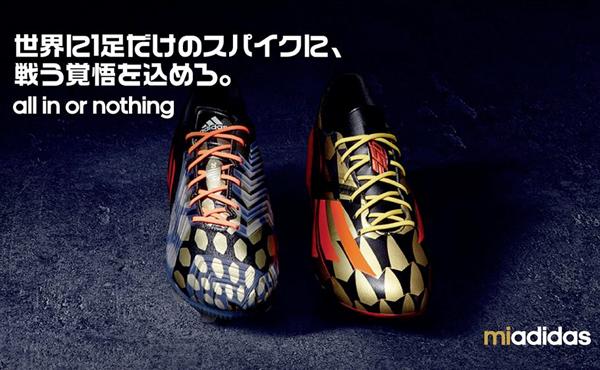 adidas-miadidas-wc-01