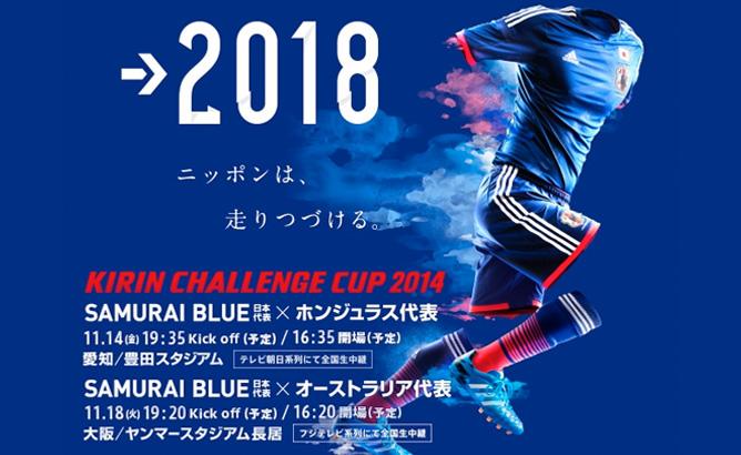 kirin-challenge-cup-2014-11-14-18