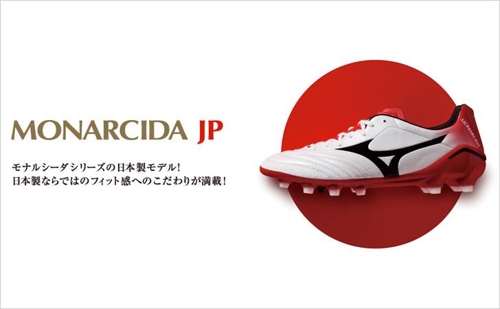 miziuno-monarcida-jp-white-red-00