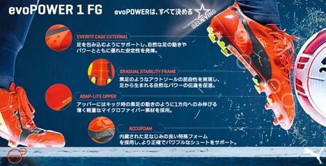puma-evopower1-red-02